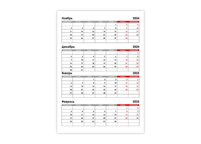 Календарь на ноябрь, декабрь 2024 и январь, февраль 2025