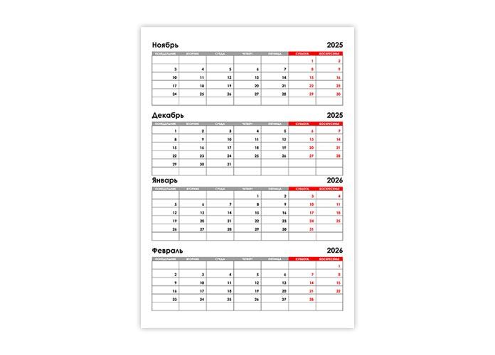 Календарь на ноябрь, декабрь 2025 и январь, февраль 2026