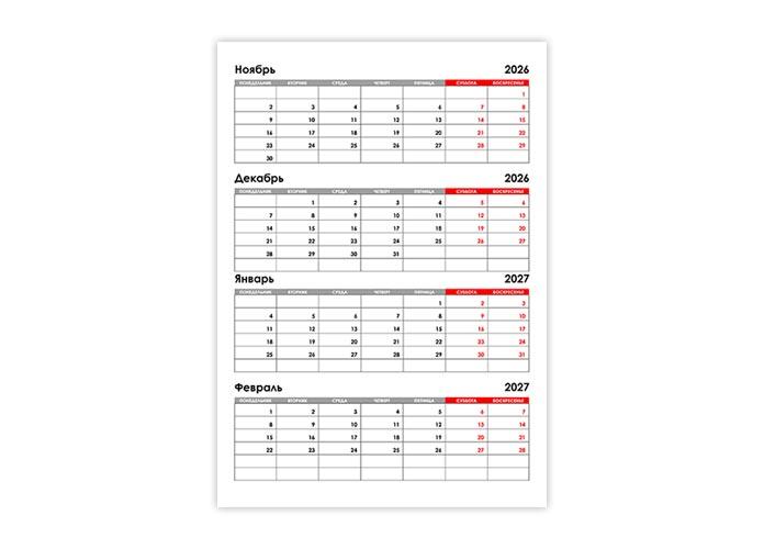 Календарь на ноябрь, декабрь 2026 и январь, февраль 2027