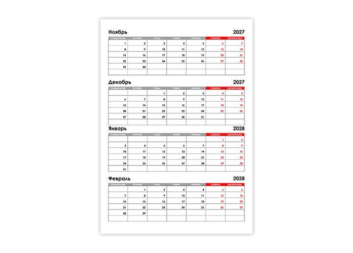 Календарь на ноябрь, декабрь 2027 и январь, февраль 2028