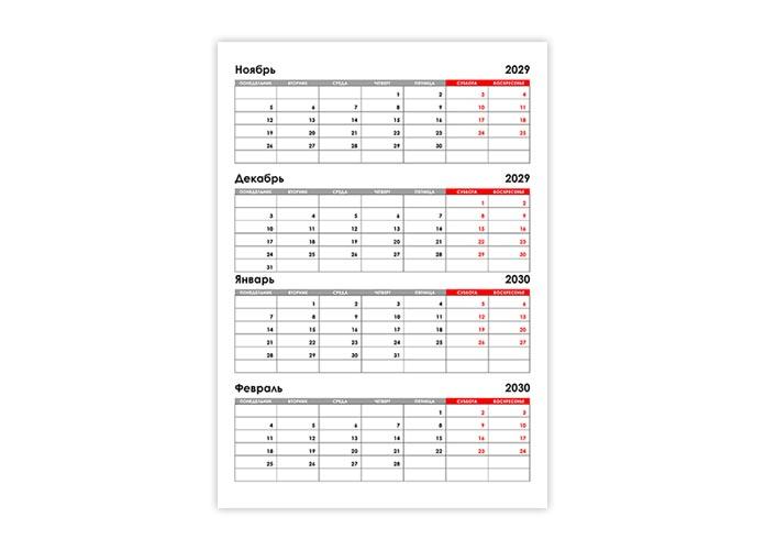 Календарь на ноябрь, декабрь 2029 и январь, февраль 2030