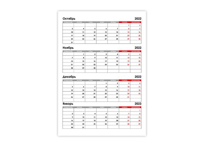 Календарь на октябрь, ноябрь, декабрь 2022 и январь 2023