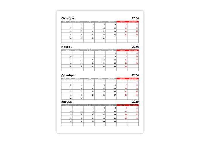 Календарь на октябрь, ноябрь, декабрь 2024 и январь 2025