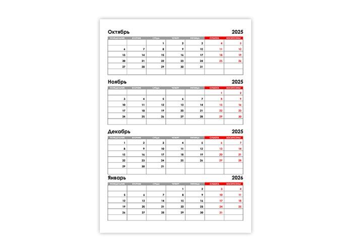 Календарь на октябрь, ноябрь, декабрь 2025 и январь 2026