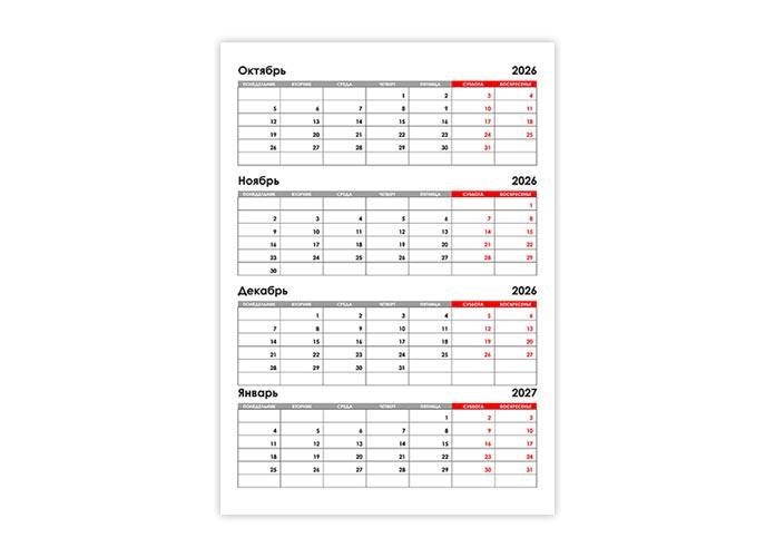 Календарь на октябрь, ноябрь, декабрь 2026 и январь 2027