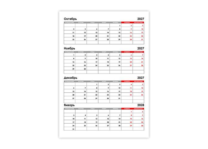 Календарь на октябрь, ноябрь, декабрь 2027 и январь 2028