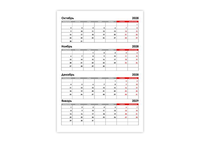 Календарь на октябрь, ноябрь, декабрь 2028 и январь 2029