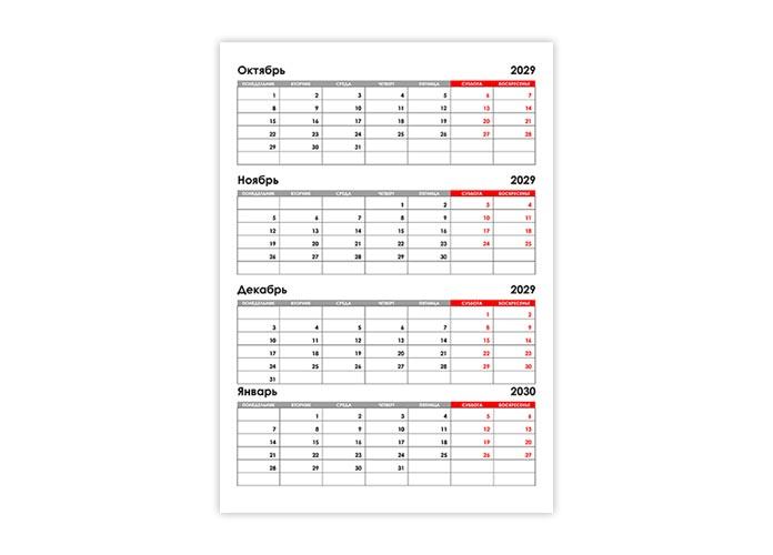 Календарь на октябрь, ноябрь, декабрь 2029 и январь 2030